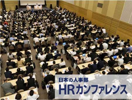 日本最大の人事部向けイベントHRカンファレンス