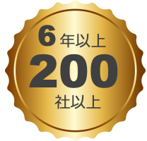 6年以上200社以上の実績