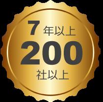7年以上200社以上の実績