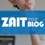 ZAITブログ